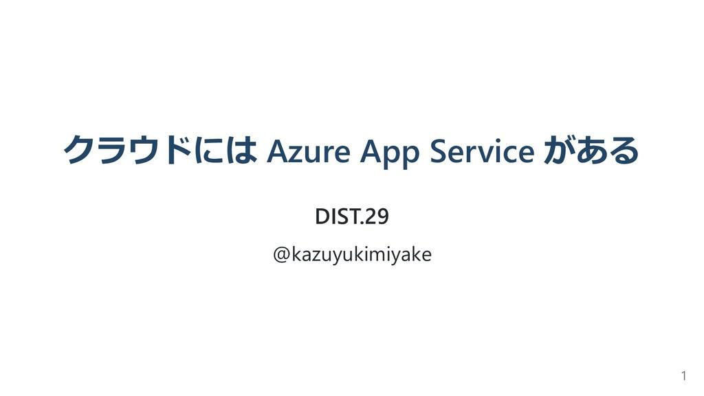 クラウドには Azure App Service がある DIST.29 @kazuyukim...