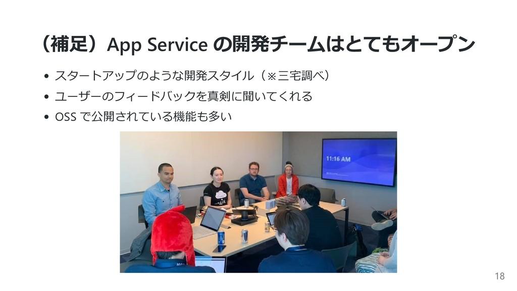 (補⾜)App Service の開発チームはとてもオープン スタートアップのような開発スタイ...