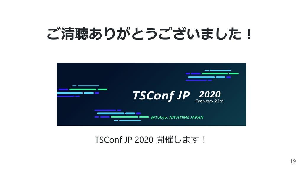 ご清聴ありがとうございました︕ TSConf JP 2020 開催します︕ 19