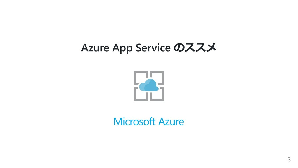Azure App Service のススメ 3