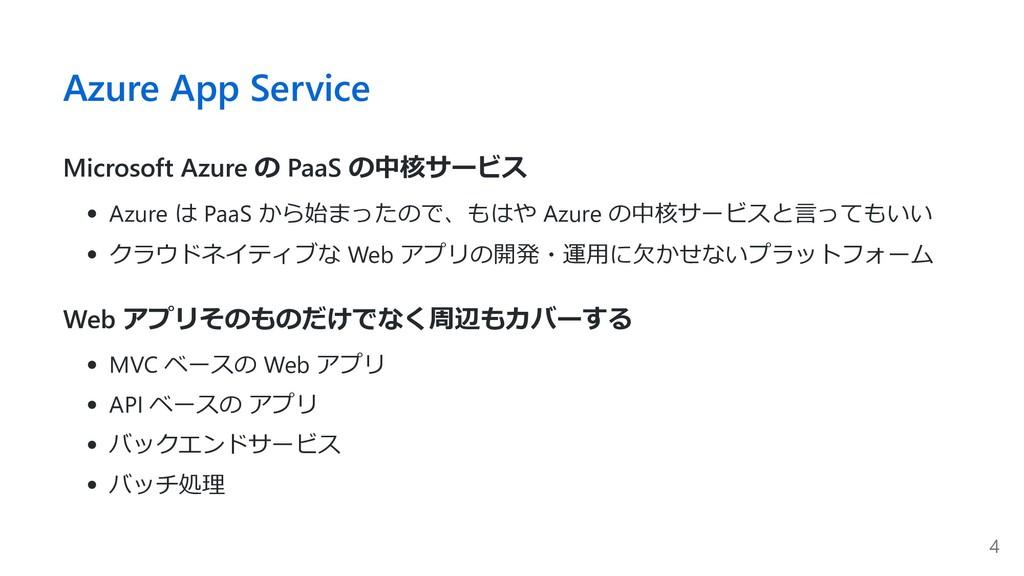 Azure App Service Microsoft Azure の PaaS の中核サービ...