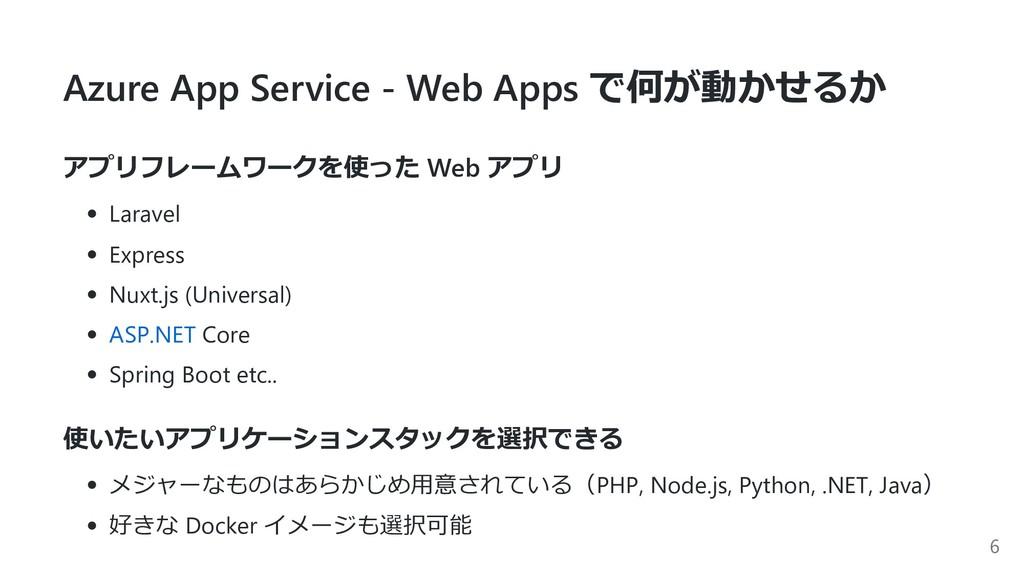 Azure App Service - Web Apps で何が動かせるか アプリフレームワー...