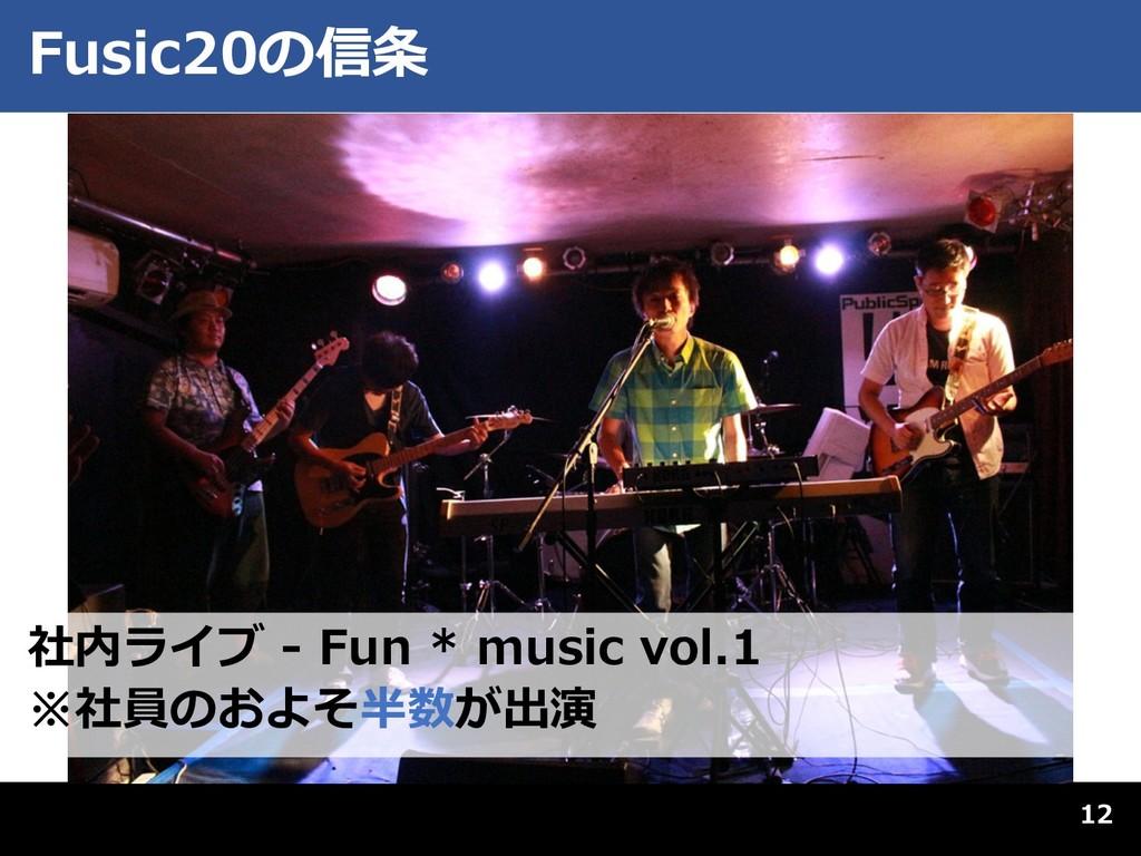 Fusic20の信条 12 社内ライブ - Fun * music vol.1 ※社員のおよそ...