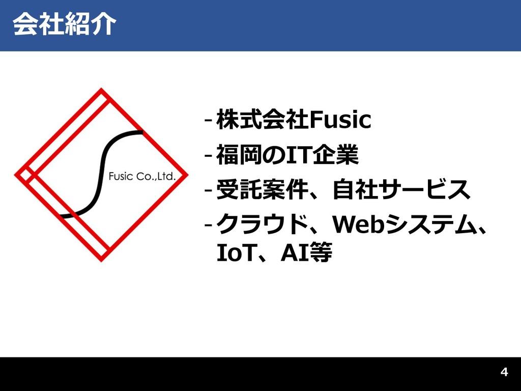 会社紹介 -株式会社Fusic -福岡のIT企業 -受託案件、⾃社サービス -クラウド、Web...
