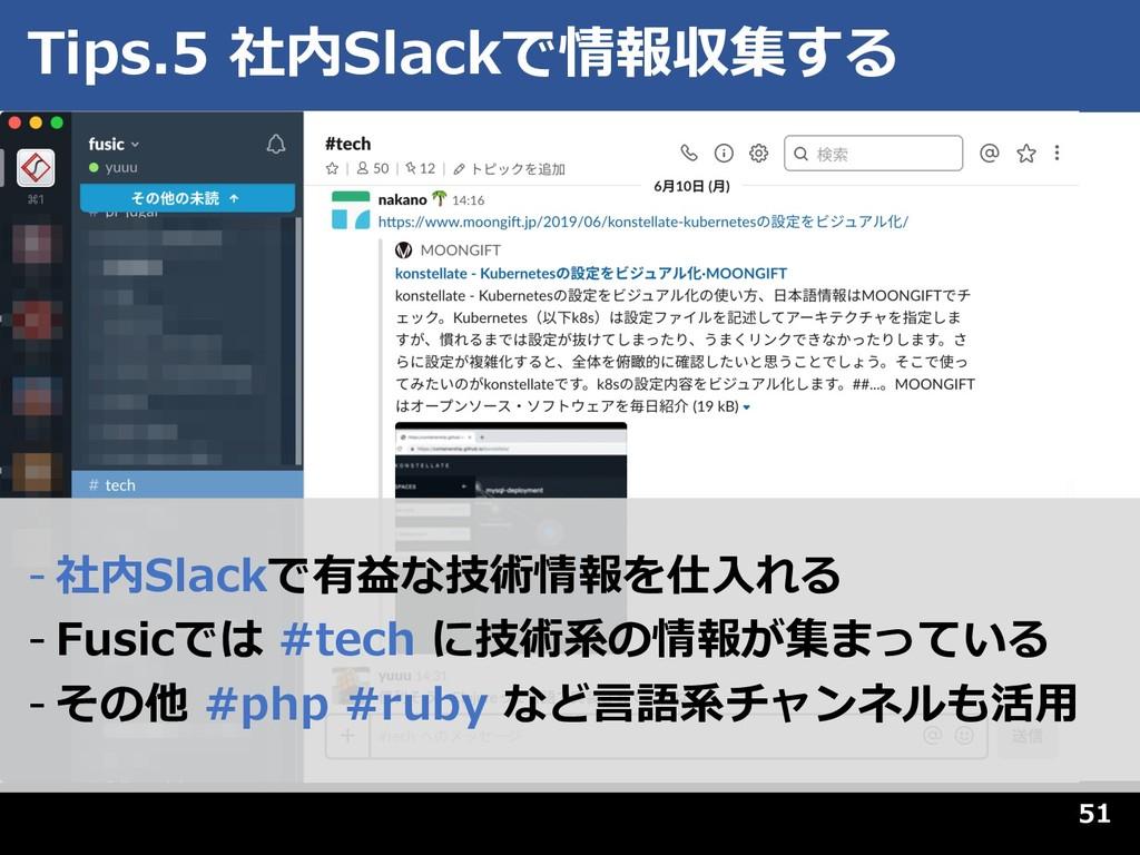 Tips.5 社内Slackで情報収集する 51 - 社内Slackで有益な技術情報を仕⼊れる...