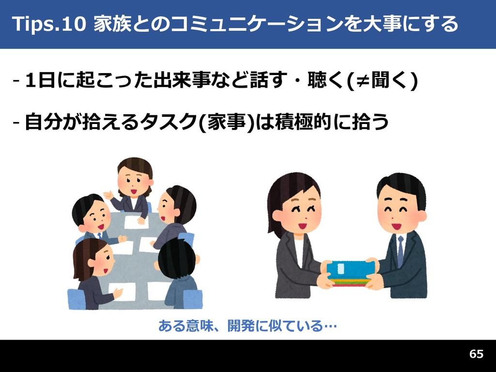 Tips.10 家族とのコミュニケーションを⼤事にする - 1⽇に起こった出来事など話す・聴く...