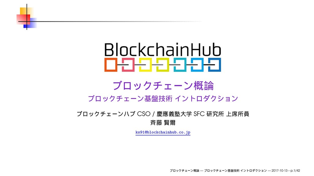 CSO / SFC ks91@blockchainhub.co.jp — — 2017-10-...