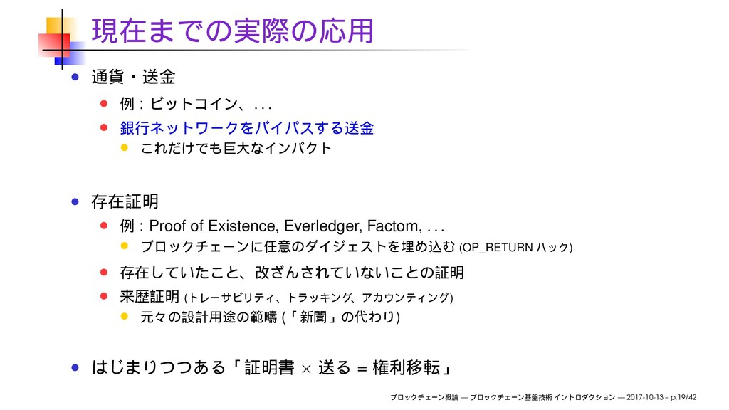 : . . . : Proof of Existence, Everledger, Facto...
