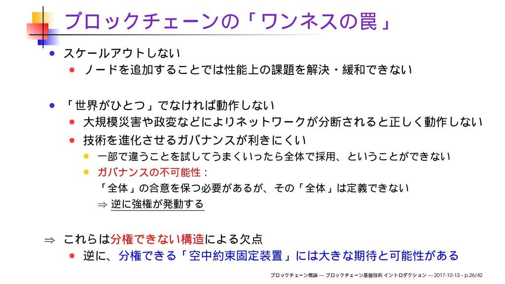 : ⇒ ⇒ — — 2017-10-13 – p.26/42