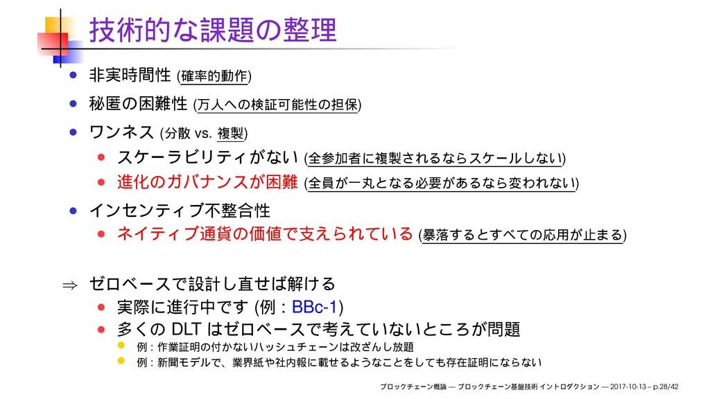 ( ) ( ) ( vs. ) ( ) ( ) ( ) ⇒ ( : BBc-1) DLT : ...