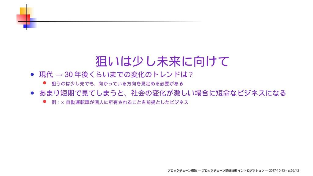 → 30 : × — — 2017-10-13 – p.36/42