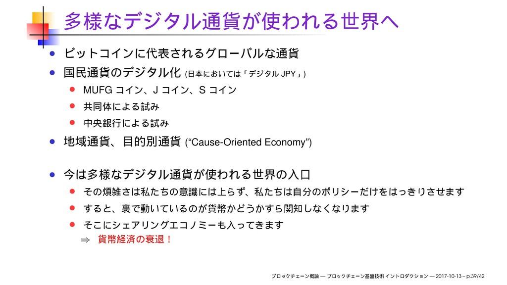 "( JPY ) MUFG J S (""Cause-Oriented Economy"") ⇒ —..."