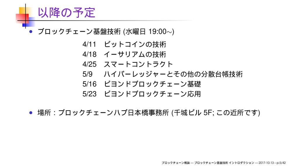( 19:00∼) 4/11 4/18 4/25 5/9 5/16 5/23 : ( 5F; ...