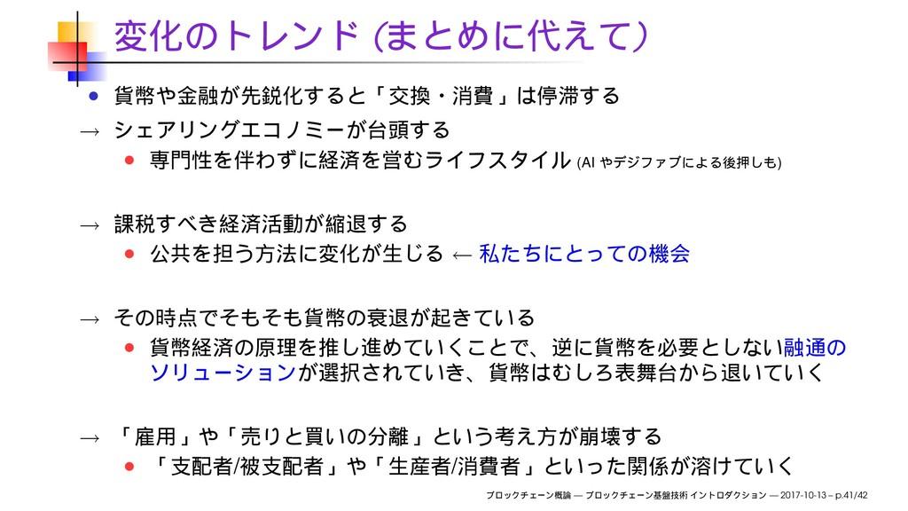 ( ) → (AI ) → ← → → / / — — 2017-10-13 – p.41/42