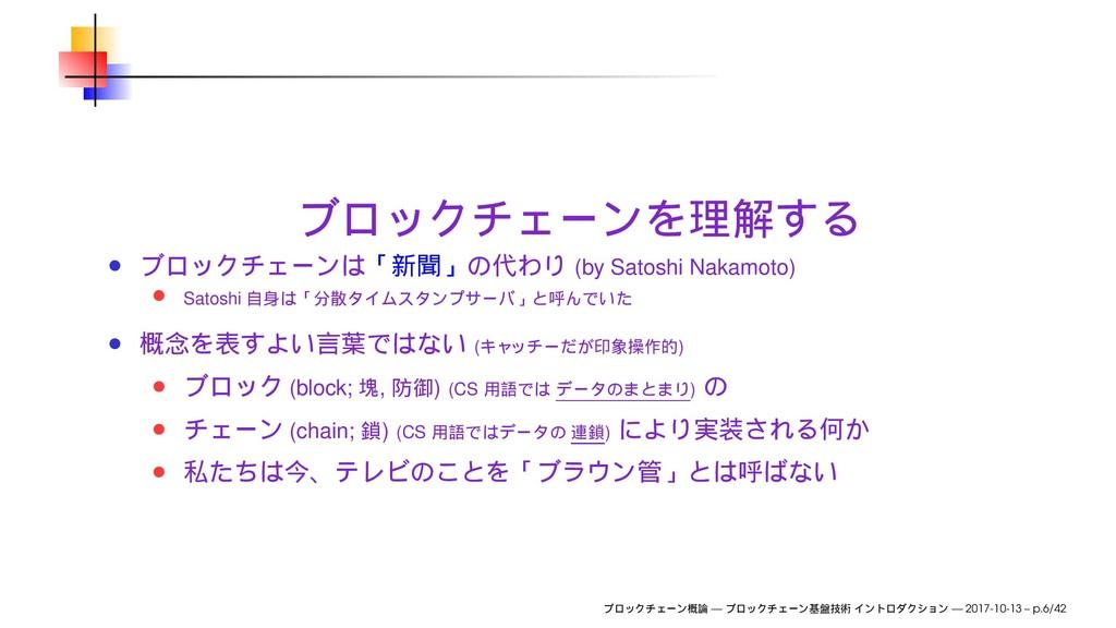 (by Satoshi Nakamoto) Satoshi ( ) (block; , ) (...