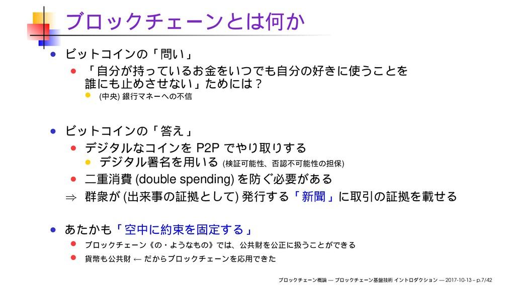 ( ) P2P ( ) (double spending) ⇒ ( ) ← — — 2017-...