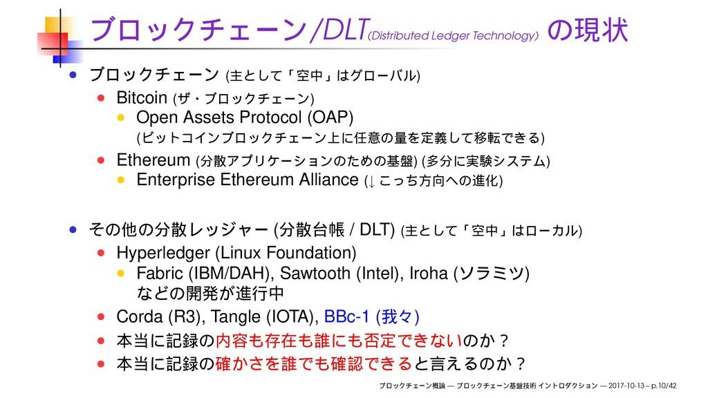 /DLT(Distributed Ledger Technology) ( ) Bitcoin...