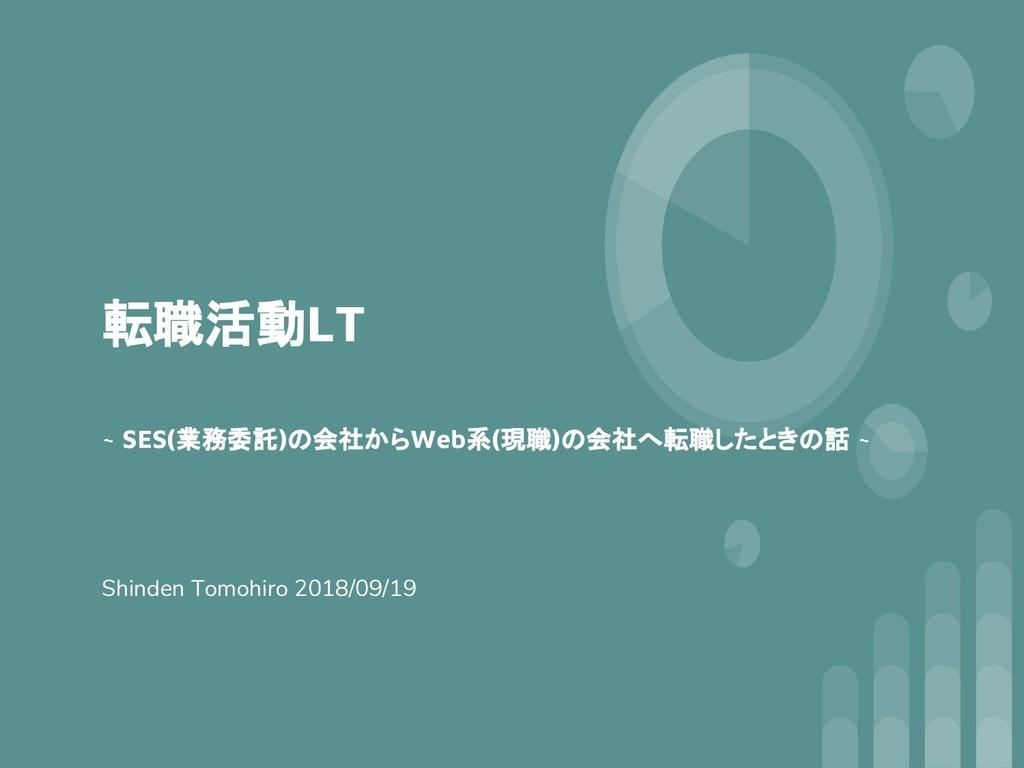 転職活動LT ~ SES(業務委託)の会社からWeb系(現職)の会社へ転職したときの話 ~ S...