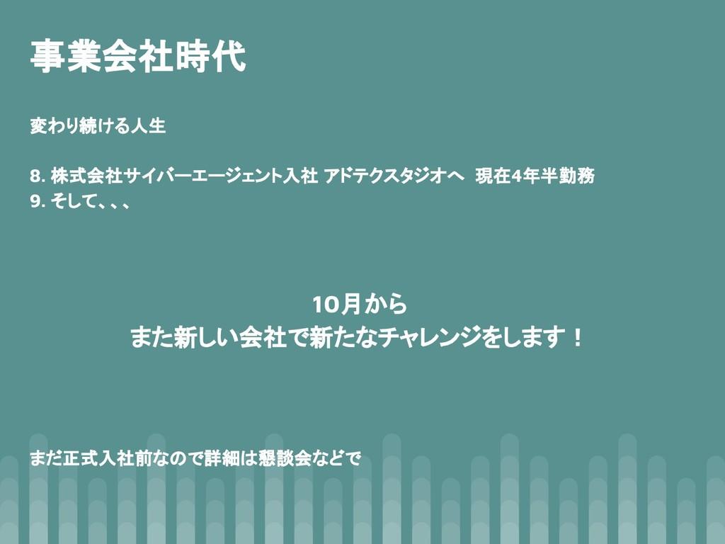 事業会社時代 変わり続ける人生 8. 株式会社サイバーエージェント入社 アドテクスタジオへ 現...
