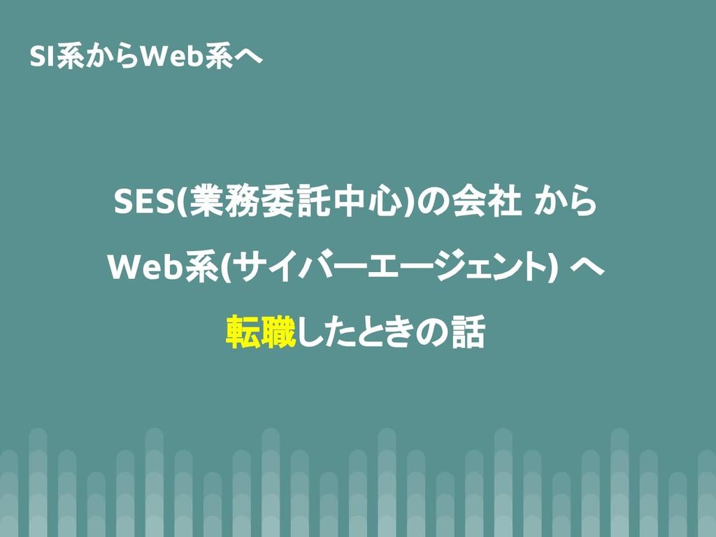 SES(業務委託中心)の会社 から Web系(サイバーエージェント) へ 転職したときの話 S...