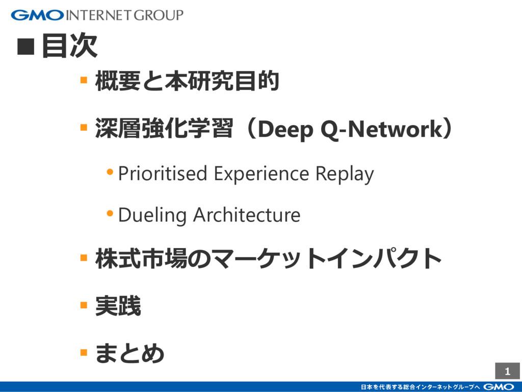 1 ■目次 ▪ 概要と本研究目的 ▪ 深層強化学習(Deep Q-Network) •Prio...