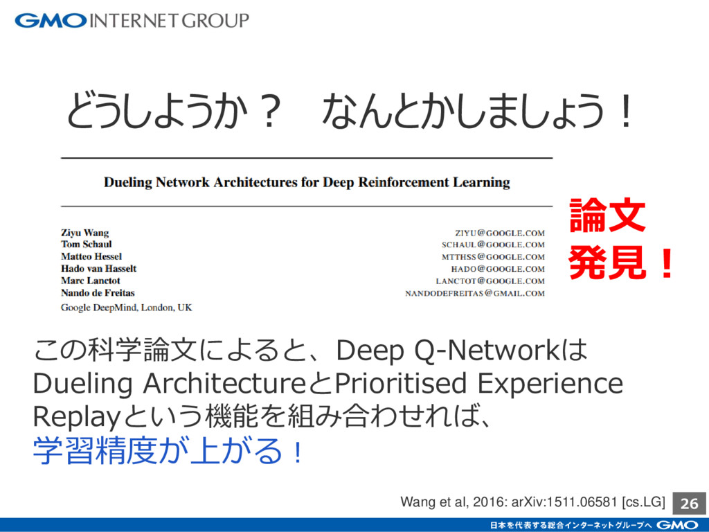 26 この科学論文によると、Deep Q-Networkは Dueling Architect...