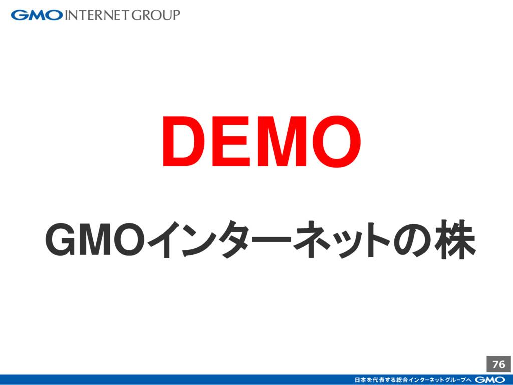 76 DEMO GMOインターネットの株