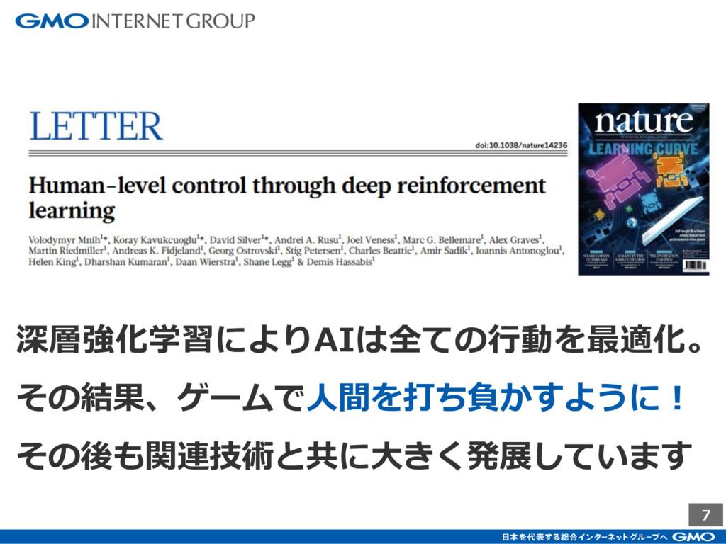 7 深層強化学習によりAIは全ての行動を最適化。 その結果、ゲームで人間を打ち負かすように! ...