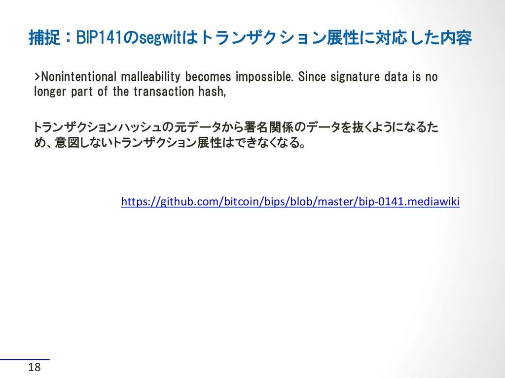 18 捕捉:BIP141のsegwitはトランザクション展性に対応した内容 >Noninten...