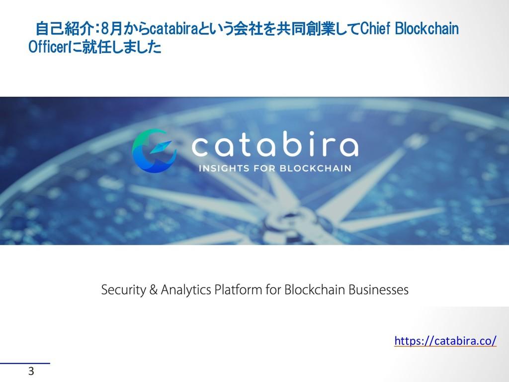3 自己紹介:8月からcatabiraという会社を共同創業してChief Blockchain...