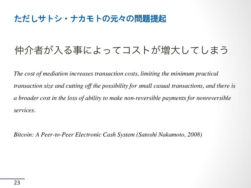 23 ただしサトシ・ナカモトの元々の問題提起 The cost of mediation in...