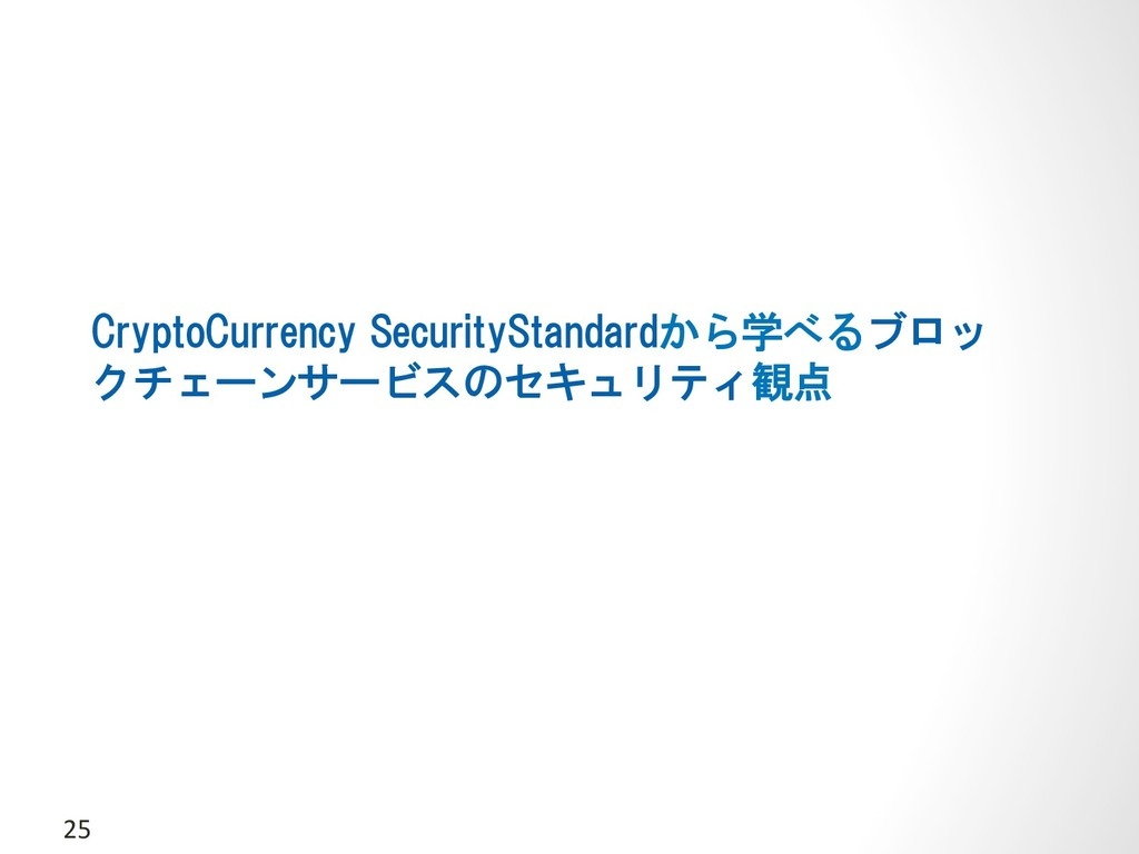25 CryptoCurrency SecurityStandardから学べるブロッ クチェー...