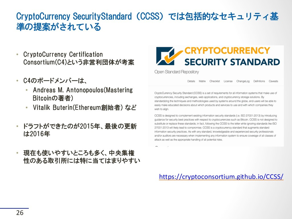 26 • CryptoCurrency Certification Consortium(C...