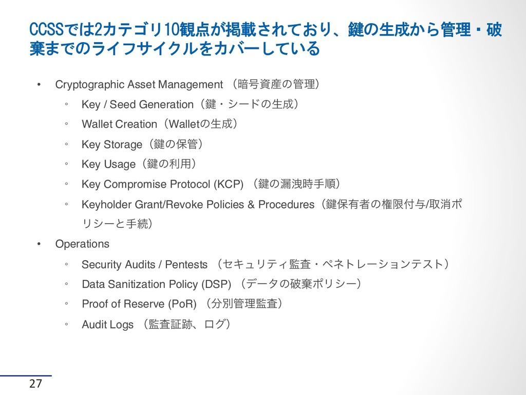 27 • Cryptographic Asset Management ʢ҉߸ͷཧʣ ...