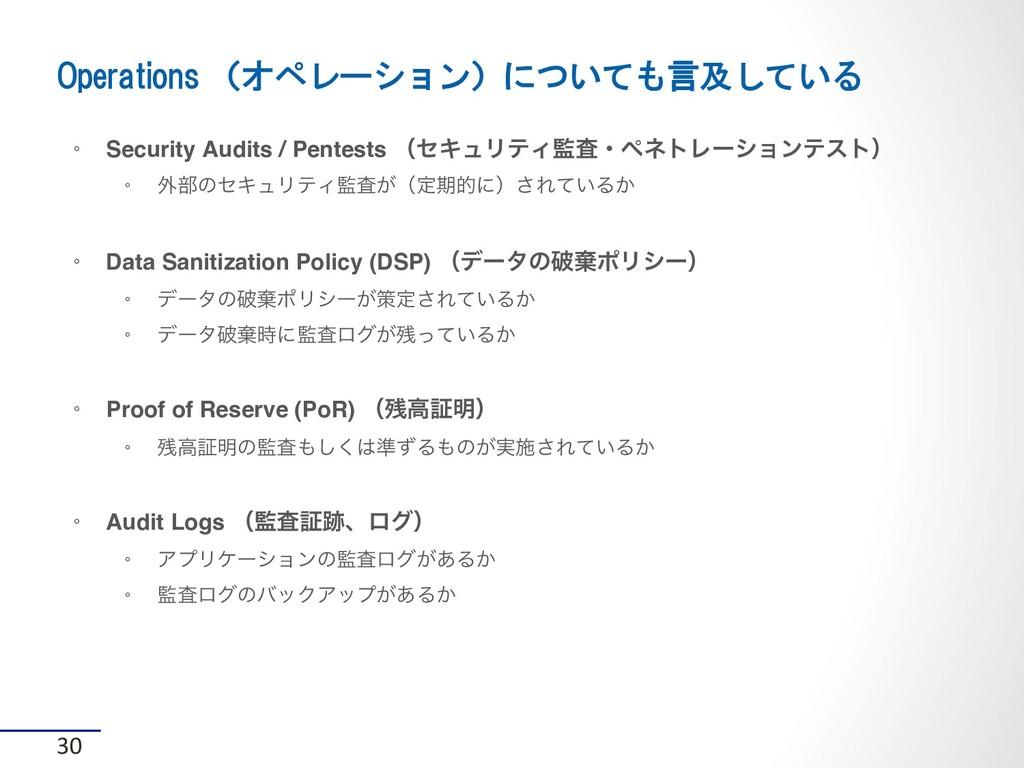 30 ◦ Security Audits / Pentests ʢηΩϡϦςΟࠪɾϖωτϨ...