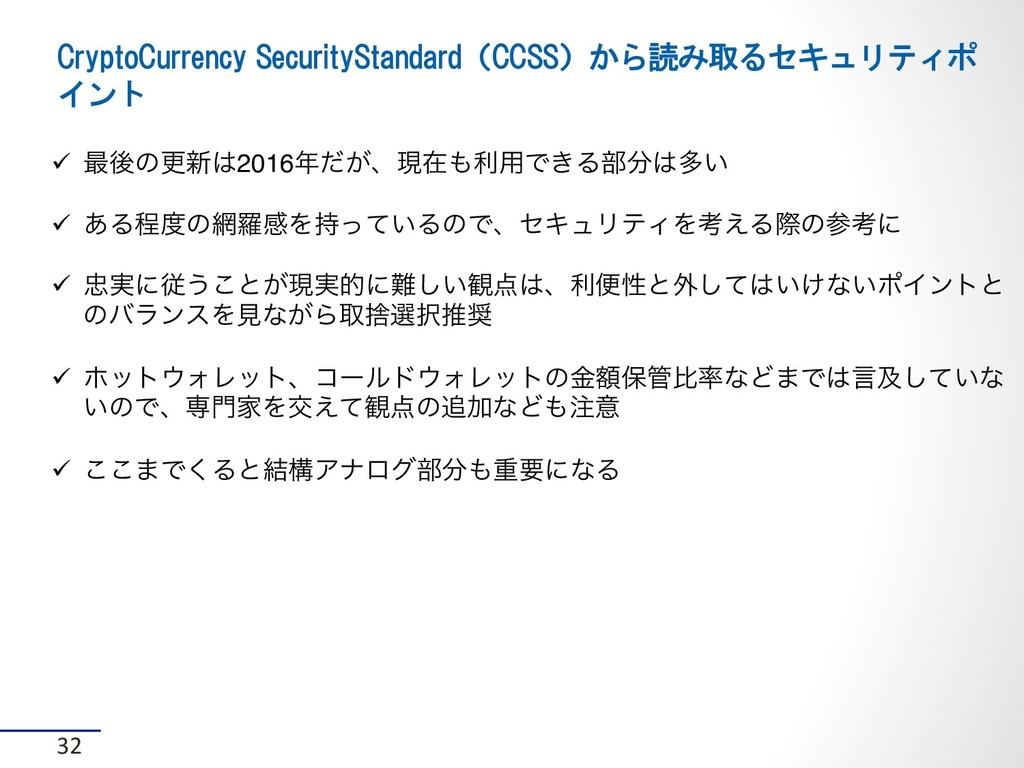 32 CryptoCurrency SecurityStandard(CCSS)から読み取るセ...