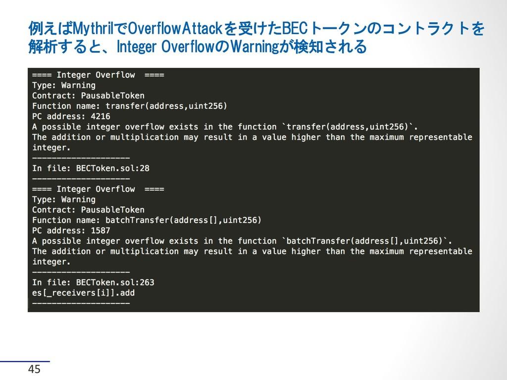 45 例えばMythrilでOverflowAttackを受けたBECトークンのコントラクトを...