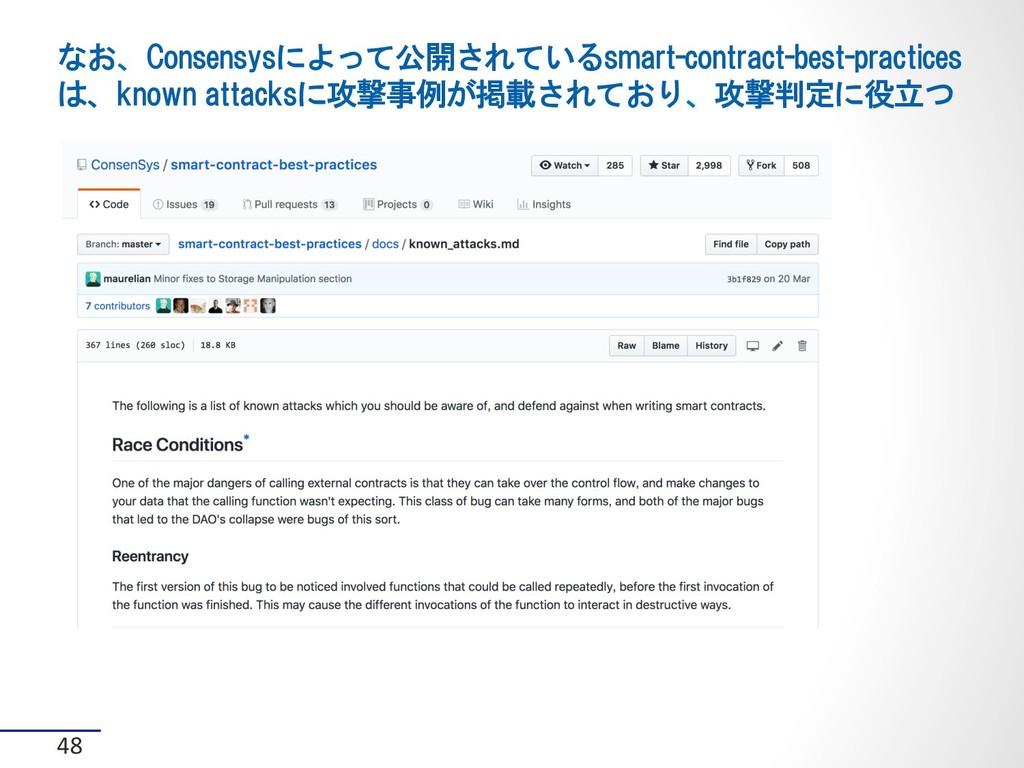 48 なお、Consensysによって公開されているsmart-contract-best-p...