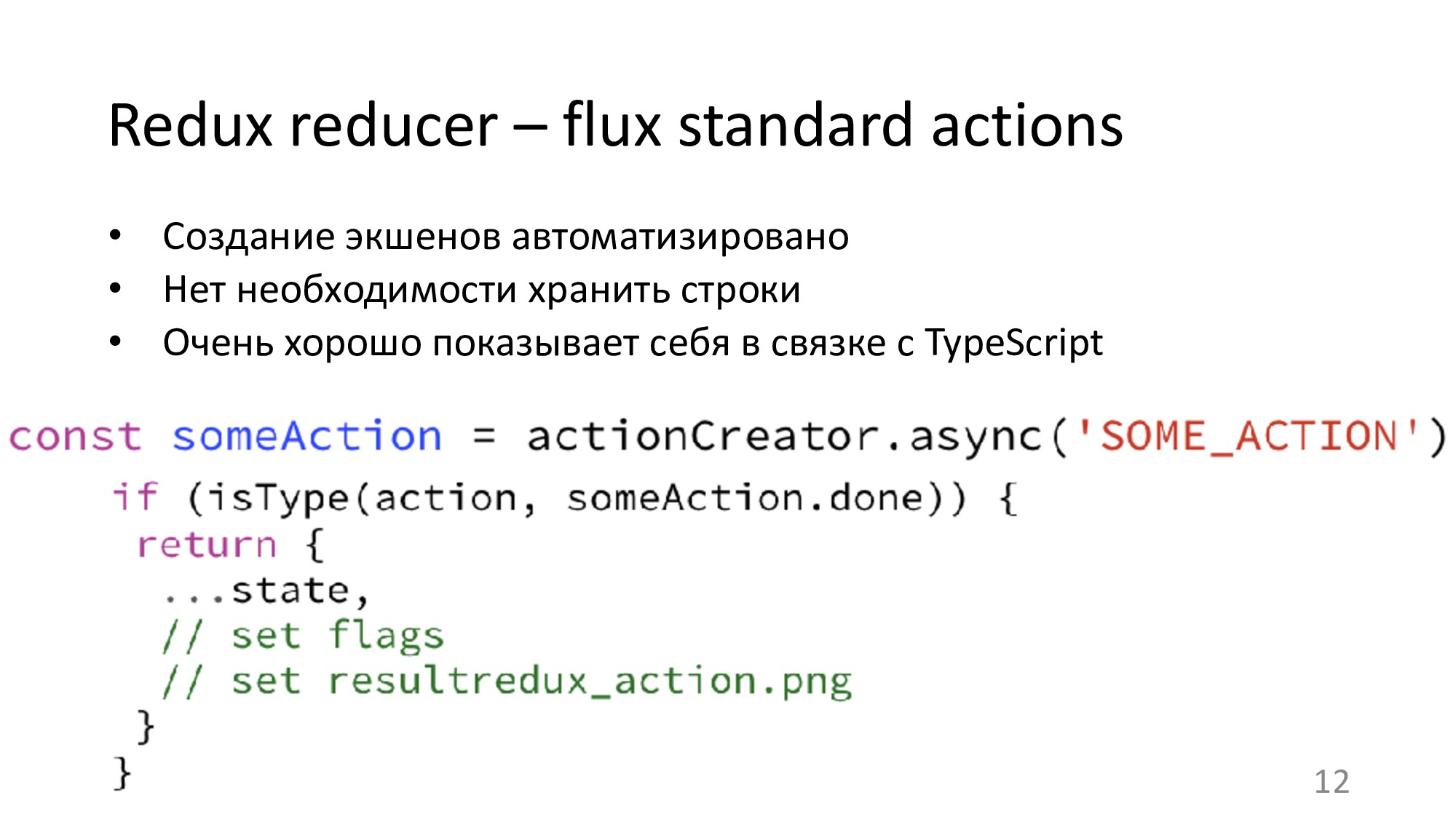 Redux reducer – flux standard actions • Создани...