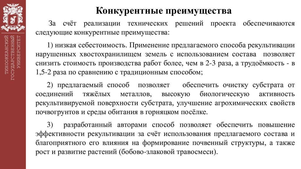ТИХООКЕАНСКИЙ ГОСУДАРСТВЕННЫЙ УНИВЕРСИТЕТ Конку...