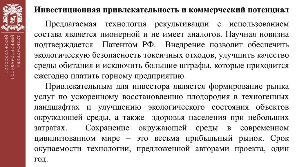 ТИХООКЕАНСКИЙ ГОСУДАРСТВЕННЫЙ УНИВЕРСИТЕТ Инвес...