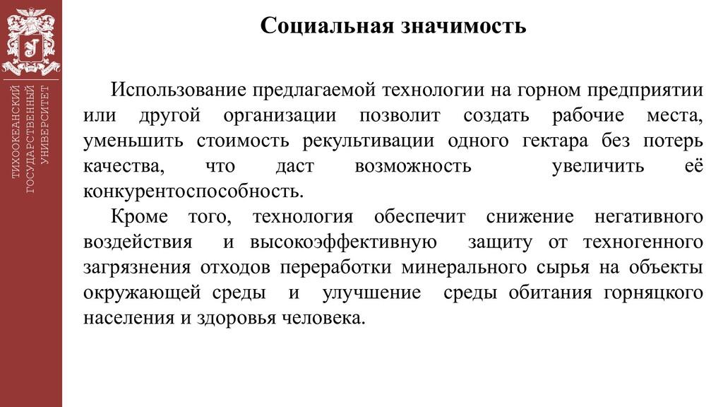 ТИХООКЕАНСКИЙ ГОСУДАРСТВЕННЫЙ УНИВЕРСИТЕТ Социа...