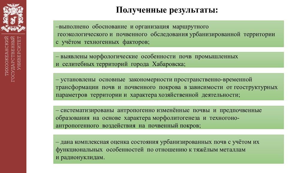 ТИХООКЕАНСКИЙ ГОСУДАРСТВЕННЫЙ УНИВЕРСИТЕТ Получ...