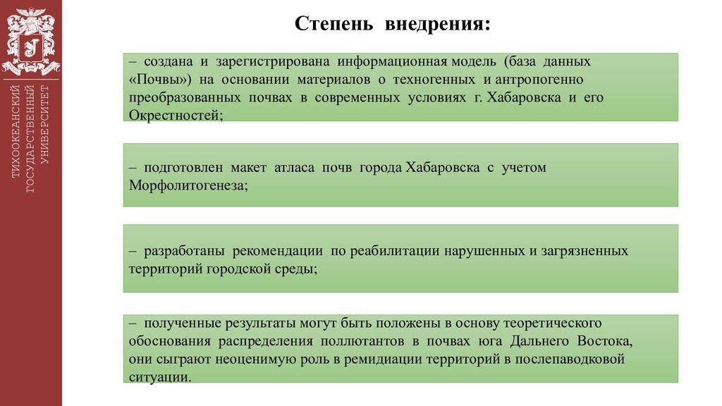 ТИХООКЕАНСКИЙ ГОСУДАРСТВЕННЫЙ УНИВЕРСИТЕТ Степе...
