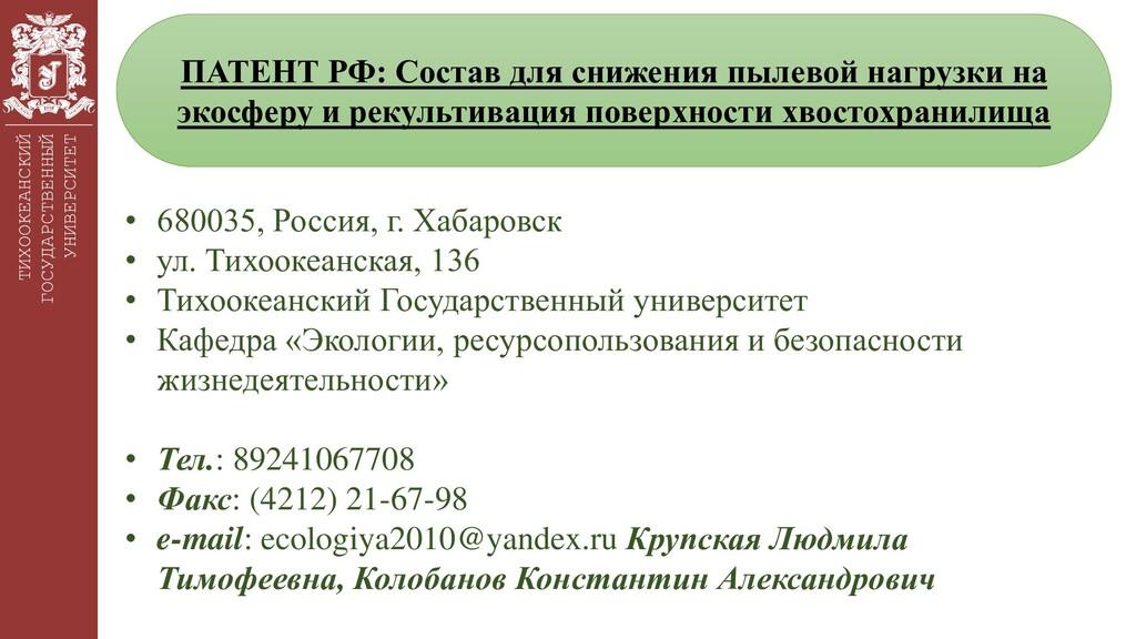 ТИХООКЕАНСКИЙ ГОСУДАРСТВЕННЫЙ УНИВЕРСИТЕТ • 680...