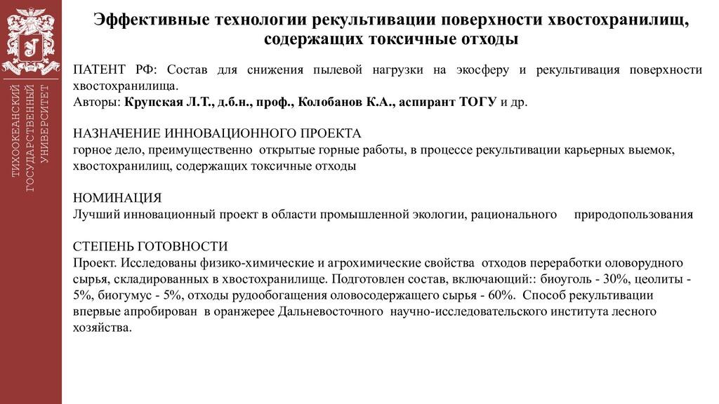 ТИХООКЕАНСКИЙ ГОСУДАРСТВЕННЫЙ УНИВЕРСИТЕТ Эффек...