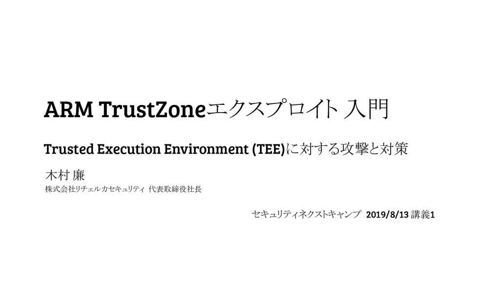 ARM TrustZoneエクスプロイト 入門 木村 廉 株式会社リチェルカセキュリティ 代表...