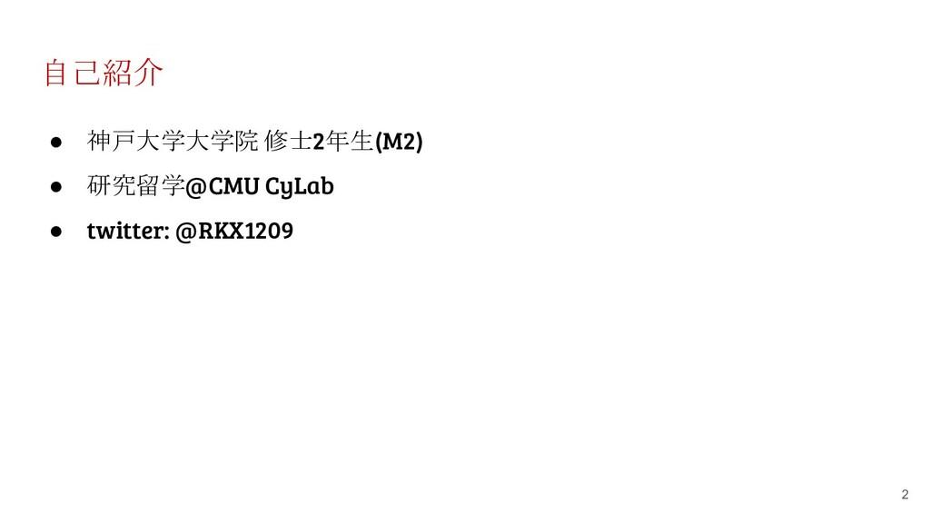 自己紹介 ● 神戸大学大学院 修士2年生(M2) ● 研究留学@CMU CyLab ● twi...