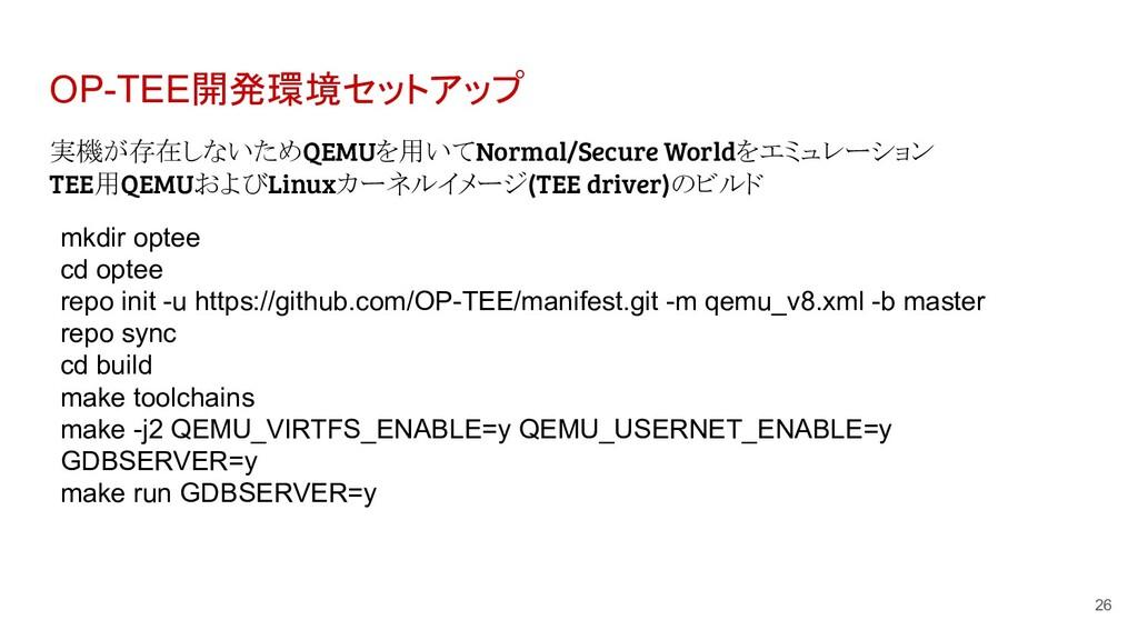 OP-TEE開発環境セットアップ 実機が存在しないためQEMUを用いてNormal/Secur...