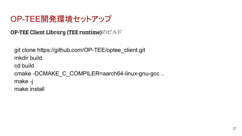 OP-TEE開発環境セットアップ OP-TEE Client Library (TEE run...